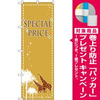 のぼり旗 SPECIAL PRICE 木とキリン (GNB-2781) [プレゼント付]