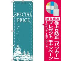 のぼり旗 SPECIAL PRICE 木 (GNB-2782) [プレゼント付]