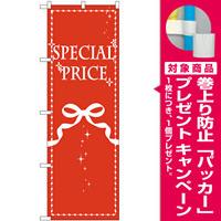 のぼり旗 SPECIAL PRICE リボン (GNB-2783) [プレゼント付]