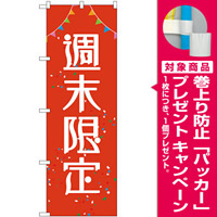 のぼり旗 週末限定 (GNB-2784) [プレゼント付]