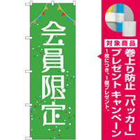 のぼり旗 会員限定 (GNB-2785) [プレゼント付]