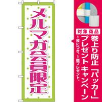 のぼり旗 メルマガ会員限定 (GNB-2787) [プレゼント付]