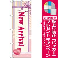 のぼり旗 New Arrival (GNB-2793) [プレゼント付]