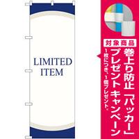のぼり旗 LIMITED ITEM (GNB-2795) [プレゼント付]