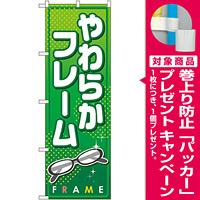 のぼり旗 やわらかフレーム (GNB-28) [プレゼント付]