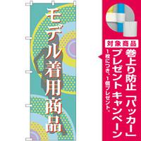 のぼり旗 モデル着用商品 (GNB-2801) [プレゼント付]