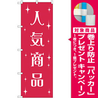 のぼり旗 人気商品 (GNB-2804) [プレゼント付]