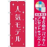 のぼり旗 人気モデル (GNB-2805) [プレゼント付]