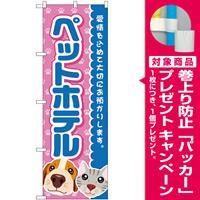 のぼり旗 ペットホテル 青 (GNB-2815) [プレゼント付]