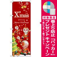 のぼり旗 Xmas サンタ ツリー 赤地 (GNB-2821) [プレゼント付]