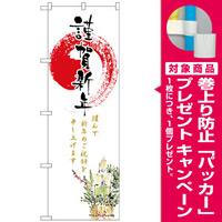 のぼり旗 謹賀新年 (GNB-2823) [プレゼント付]