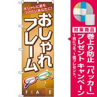 のぼり旗 おしゃれフレーム (GNB-29) [プレゼント付]