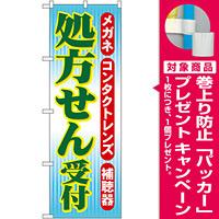 のぼり旗 処方せん受付 (GNB-33) [プレゼント付]