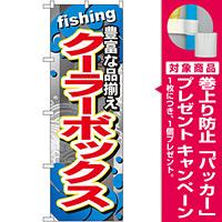 のぼり旗 クーラーボックス (GNB-378) [プレゼント付]