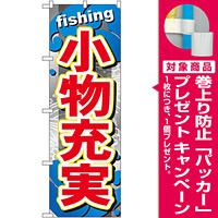 のぼり旗 小物充実 (GNB-379) [プレゼント付]