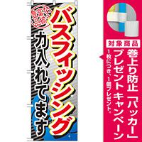 のぼり旗 バスフィッシング (GNB-382) [プレゼント付]