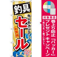 のぼり旗 釣具セール (GNB-384) [プレゼント付]