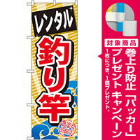 のぼり旗 レンタル釣り竿 (GNB-385) [プレゼント付]