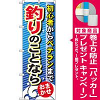 のぼり旗 釣りのことなら (GNB-389) [プレゼント付]