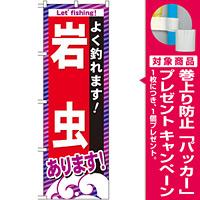 のぼり旗 岩虫 (GNB-394) [プレゼント付]