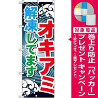 のぼり旗 オキアミ (GNB-396) [プレゼント付]