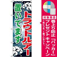 のぼり旗 トラウトルアー (GNB-397) [プレゼント付]