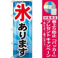 のぼり旗 氷あります (GNB-406) [プレゼント付]