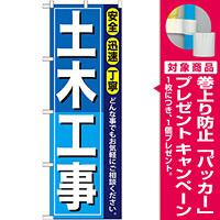 のぼり旗 土木工事 (GNB-409) [プレゼント付]