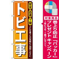 のぼり旗 トビ工事 (GNB-411) [プレゼント付]