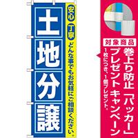 のぼり旗 土地分譲 (GNB-417) [プレゼント付]