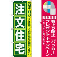 のぼり旗 注文住宅 (GNB-419) [プレゼント付]