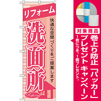 のぼり旗 リフォーム 洗面所 (GNB-429) [プレゼント付]