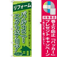 のぼり旗 リフォーム バルコニー エクステリア (GNB-437) [プレゼント付]
