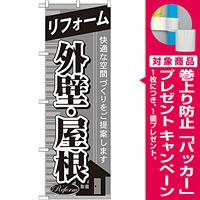 のぼり旗 リフォーム 外壁・屋根 (GNB-438) [プレゼント付]