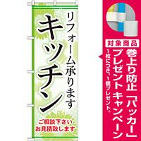 のぼり旗 キッチン リフォーム承ります (GNB-458) [プレゼント付]