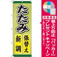 のぼり旗 たたみ 張替え 新調 (GNB-463) [プレゼント付]