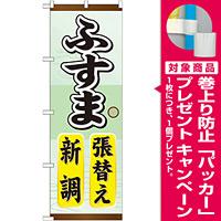 のぼり旗 ふすま 張替え 新調 (GNB-464) [プレゼント付]