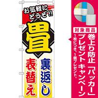 のぼり旗 畳 裏返し 表替え (GNB-469) [プレゼント付]