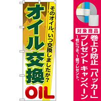のぼり旗 オイル交換 (GNB-47) [プレゼント付]