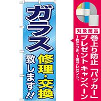 のぼり旗 ガラス修理・交換致します!! (GNB-476) [プレゼント付]