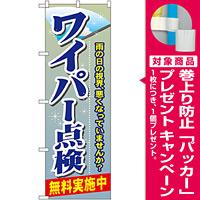 のぼり旗 ワイパー点検 (GNB-48) [プレゼント付]