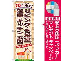 のぼり旗 ハウスクリーニング リビング・化粧室・・ (GNB-481) [プレゼント付]