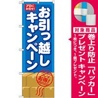 のぼり旗 お引っ越しキャンペーン (GNB-483) [プレゼント付]