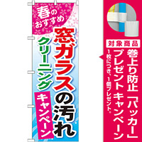 のぼり旗 窓ガラスの汚れクリーニングキャンペーン (GNB-489) [プレゼント付]
