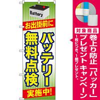 のぼり旗 バッテリー無料点検 実施中 (GNB-49) [プレゼント付]