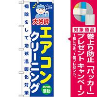 のぼり旗 エアコンクリーニング 掃除して地球温暖化対策 (GNB-496) [プレゼント付]