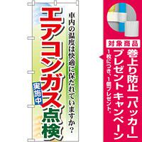 のぼり旗 エアコンガス点検 (GNB-50) [プレゼント付]