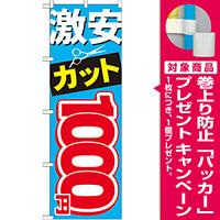 のぼり旗 激安カット 1000円 (GNB-508) [プレゼント付]