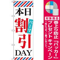 のぼり旗 本日パーマ割引DAY (GNB-515) [プレゼント付]