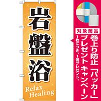 のぼり旗 岩盤浴 Relax Healing (GNB-518) [プレゼント付]